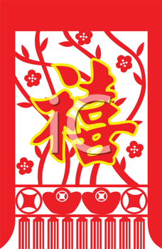 Royalty Free Clipart Image of a Xi Sign