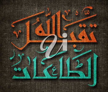 The Holy month of muslim community festival Ramadan Kareem and Eid al Fitr greeting card, with Arabic calligraphy of text asking our God to accept you.