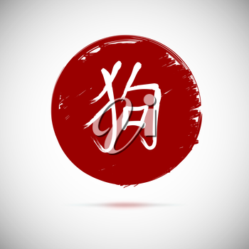 Chinese calligraphy zodiac dog on red background. Hieroglyphics year of the dog. Vector illustration.