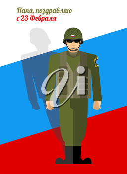 23 February. Daddy Congrats to 23 February. Greeting card. Day of defenders of fatherland.  flag of Russia. Patriotic holiday in Russia. Soldiers in uniform. Military protective helmet and body armor.
