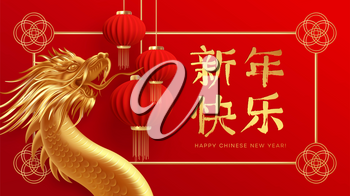 Chinese new year design template with golden chinese dragon and red lanterns on the red background. Translation of hieroglyphs Happy New Year. Vector illustration EPS10